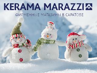 Режим работы в новогодние праздники - KERAMA MARAZZI, Саратов